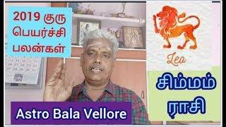 சிம்மராசி 2019 குரு பெயர்ச்சி பலன்கள் | Simha 2019 Guru Peyarchi