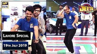 Jeeto Pakistan | Lahore Special | 19th July 2019 | ARY Digital