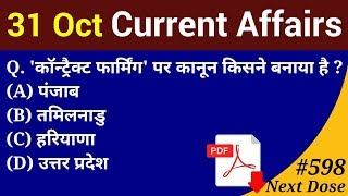 Next Dose #598 | 31 October 2019 Current Affairs | Daily Current Affairs | Current Affairs In Hindi