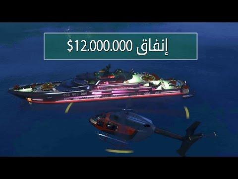 إنفاق 12.000.000$ في قراند 5 التحديث الجديد | GTA V Online