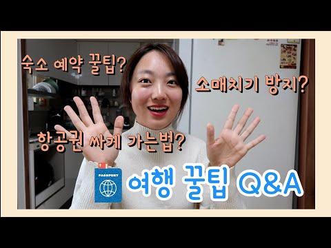 ✈ 안보면 후회하는 여행꿀팁 Q&A(ft. 항공권 저렴하게 구입하는 방법)