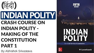 Crash Course on Indian Polity - Making of the Constitution Part 1 (in Hindi) by Abhishek Srivastava