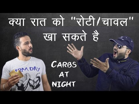 Does Eating Carbs (Wheat/ Rice) at night makes you Fat?