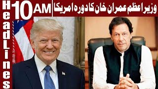 PM Imran Leaves For US on 5-Day Visit | Headlines 10 AM | 20 July 2019 | Express News