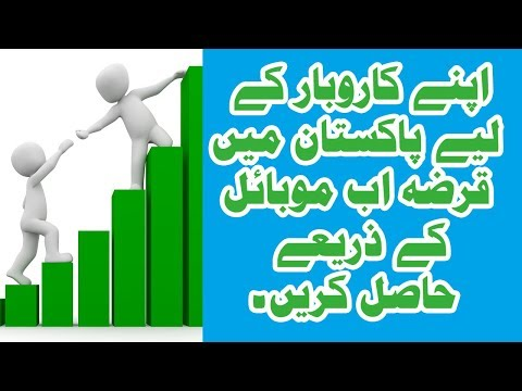 How To Get Loan Easily For Small Business In Pakistan 2018