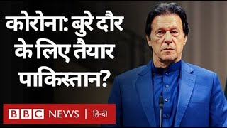 Corona Virus: Pakistan को क्यों लग रहा है कि बुरा दौर आने वाला है?