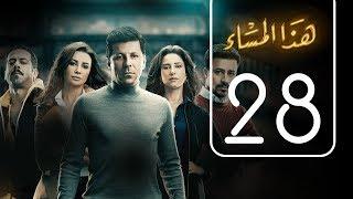 مسلسل هذا المساء   الحلقة الثامنة و العشرون   Haza AL Masaa .. Episode No. 28