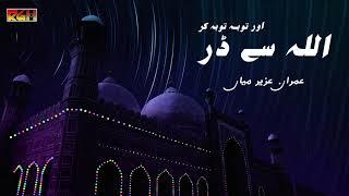 Allah Se Dar Tauba Tauba Kar | Imran Aziz Mian | RGH | HD Video