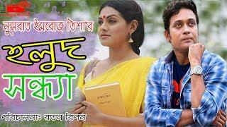 Bangla New Natok | Holud Sondha | হলুদ সন্ধ্যা | Nusrat ImrozTisha | Milon | Vision Bangla Natok
