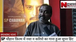 N News | SP Chauhan: A Struggling ManRelease