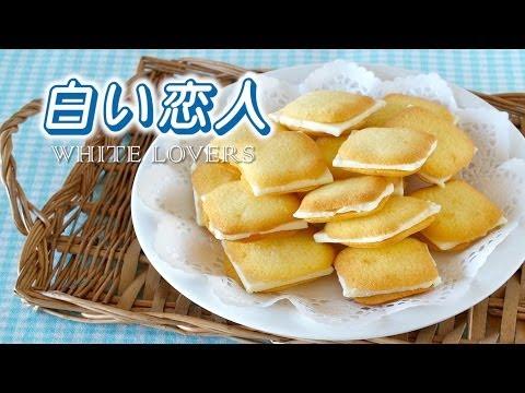 5 Ingredients Shiroi Koibito (Chocolat Blanc et Langue de Chat Recipe) | OCHIKERON