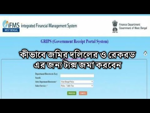 How To Pay West Bengal Land Revenue Tax  Online by GRIPS For DEED