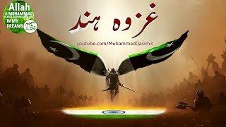 Kashmir Ghazwa e Hind se Pehle Azad Ho Ga India aur Pakistan ki Akhri Holnak Jang