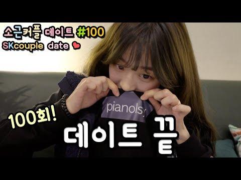 소근커플 Date#100 데이트 끝 ?!