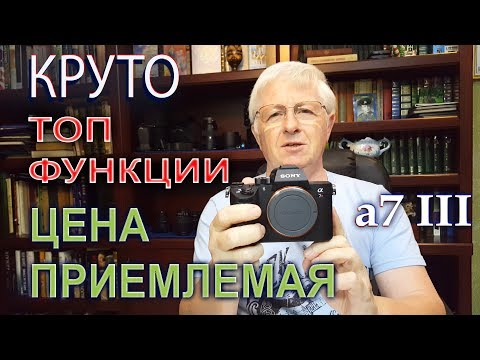 Sony Идёт в АТАКУ !  КРУТАЯ Камера для ВАС - Sony a7 III