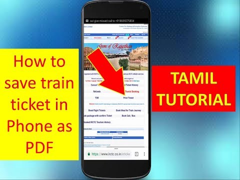 How to save train ticket as pdf in phone (tamil)