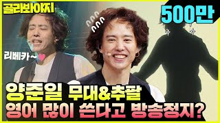 [골라봐야지]r(둠칫둠칫)r 탑골GD 양준일(Yang Joon Il) 의 리베카♬ 언제까지 어깨춤을 추게 할 거야 #슈가맨3 #JTBC봐야지