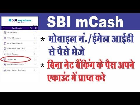 How to use SBI mCash & send/receive money through mCash full details