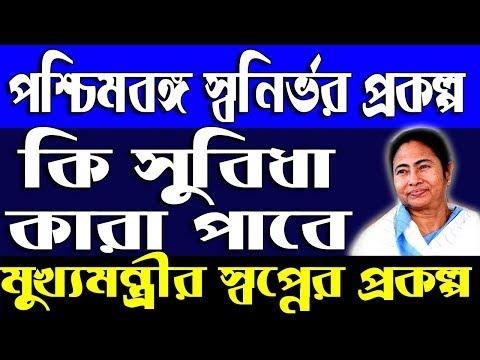 দুই শতাংশ সুদে লোন । West Bengal Swanirvar Gosthi Sahayak Prakalpa । Mamata Banerjee Scheme | in WB