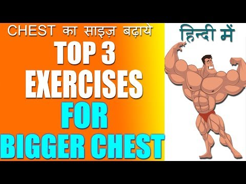 Top 3 Best Exercises For A Bigger Chest | Increase Chest Size | Chest Workout For Size [ HINDI ]