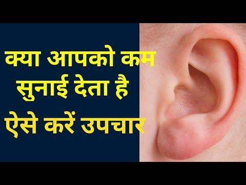 कम सुनाई देने का इलाज