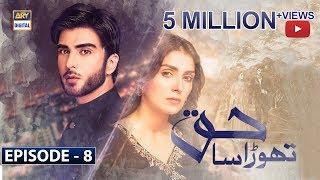 Thora Sa Haq Episode 8 | 11th December 2019 | ARY Digital Drama [Subtitle Eng]