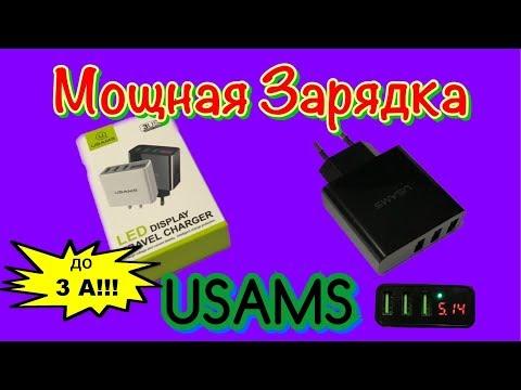 Мощная Зарядка до 3 Ампер с индикацией от USAMS.