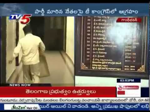 Congress Party Defection Leaders Photos Removed from Gandhi Bhavan : TV5 News