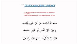 Dua for pain to leave | Daikhlo