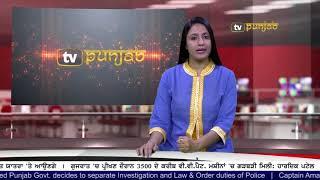Punjabi NEWS | 04 November 2017 | TV Punjab