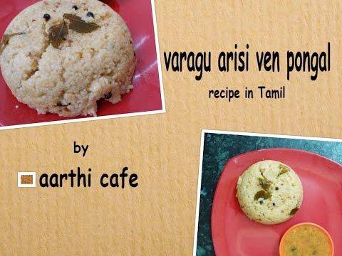 Varagu Arisi  Pongal recipe in Tamil  Recipe No - 135