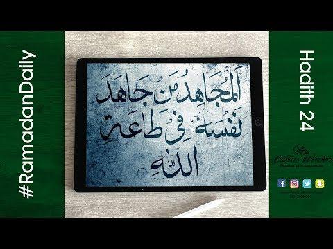 hadith 24 : المجاهد من جاهد نفسه في طاعة الله