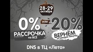 Прямая трансляция Хеллоуин в ДНС
