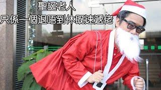 《聖誕老人只係一個退唔到休既速遞佬》