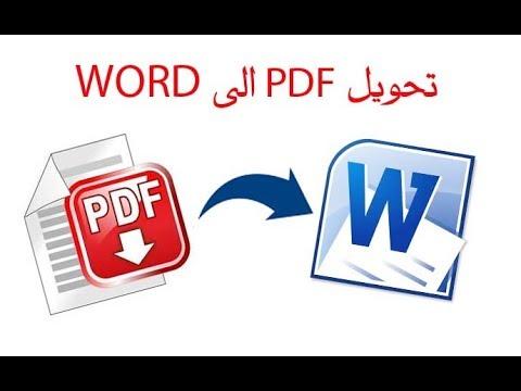 افضل واسهل طريقه 2017 لتحول PDF الى word | برنامج Adobe Reader XI