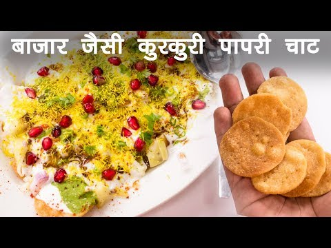 पापरी चाट की रेसिपी | बाज़ार जैसी दही पापड़ी बनाने की विधि - Papri Chaat CookingShooking
