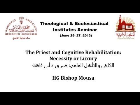 الكاهن والتأهيل العلمي: ضرورة أم رفاهية  -  نيافة أنبا موسى HG Bishop Mousa
