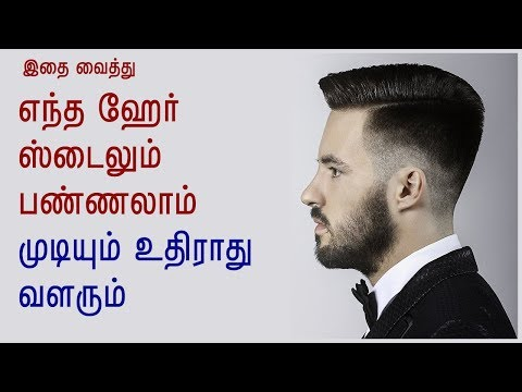 This home remedy will reduce hair-fall - Tamil Beauty Tips for Men