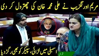 Heavy Fight Between Maryam Aurangzeb and Ali Muhammad Khan in National Assembly | 13 December 2019