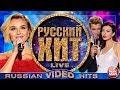 Download РУССКИЙ ХИТ 2018 ❂ ВИДЕОАЛЬБОМ ЛУЧШИХ ПЕСЕН ❂ RUSSIAN VIDEO HITS ❂ MP3,3GP,MP4