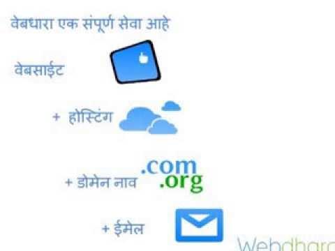 How to make websites (marathi websites   मराठी वेबसाईट)