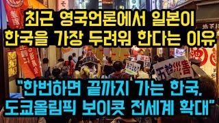 최근 영국언론에서 일본이 한국을 가장 두려워 한다는 이유,