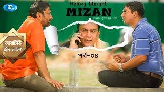 Eid Natok | Heavyweight Mizan | Ep 04 | ft. Zahid Hasan, Chanchal | Rtv Eid Special Drama Serial