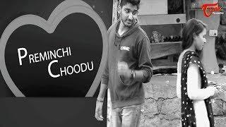 Preminchi Choodu || Telugu Short Film 2017 || By Gangadhar Miriyala