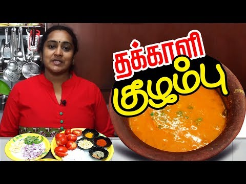 Thakkali kulambu | தக்காளி குழம்பு | Tomato Gravy Type -2 recipe in tamil by Gobi sudha