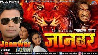 Jaanwar   Bhojpuri Action Movie   Viraj Bhatt \u0026 Tanushree Chatterjee   Superhit Bhojpuri Movie