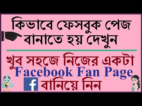 How to Create Facebook Fan Page Bangla Tutorial | Kivabe Facebook Page Khulbo?