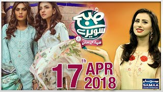 Charha Lawn Ka Bukhar | Subah Saverey Samaa Kay Saath | SAMAA TV | Madiha Naqvi | 17 April 2018