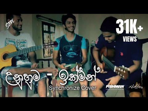 Unuhuma | Ikman Wela - Synchronized Cover
