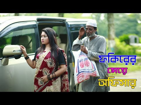 Xxx Mp4 ফকিরের মেয়ে অফিসার জীবন বদলে দেয়া একটি শর্টফিল্ম Bangla Natok Raz Enter10 3gp Sex